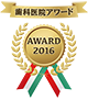 Clinic_info_award_dental